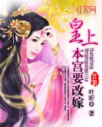 皇上本宫要改嫁_叶昕的个人主页 - 红薯中文网 - 最新小说排行榜 - 免费小说在线 ...